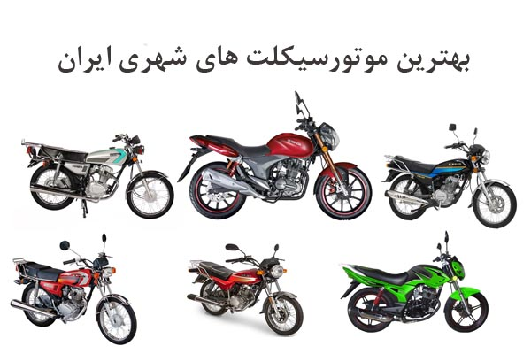 Familiar with the 15 best indoor motorcycles in Iran